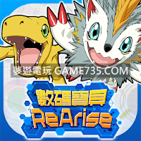 【修改版+國際中文】數碼寶貝 ReArise v1.0.5 選單+高傷害+高防禦 MOD
