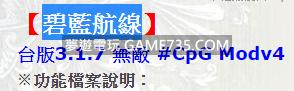 【碧藍航線修改檔】台版3.1.17 無敵換裝版+10/11更新版 #CpG Modv4