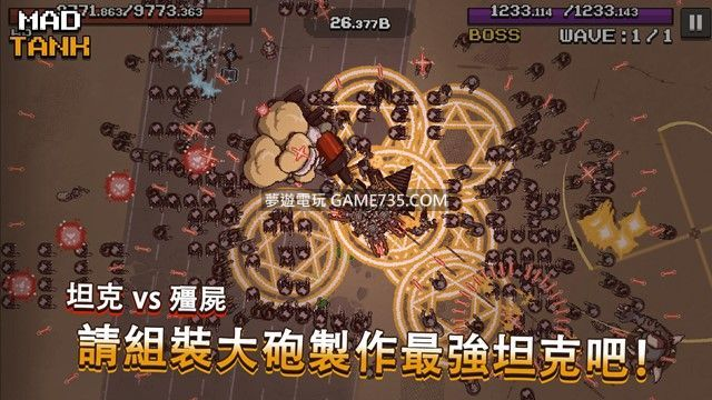 【瘋狂坦克修改版+中文】瘋狂坦克  Mad Tank v6.00.00 MOD.apk