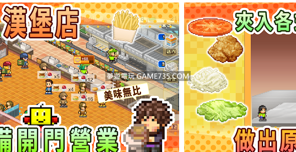 【修改版+中文】創意漢堡物語 V1.2.3 MOD 無限金錢資源