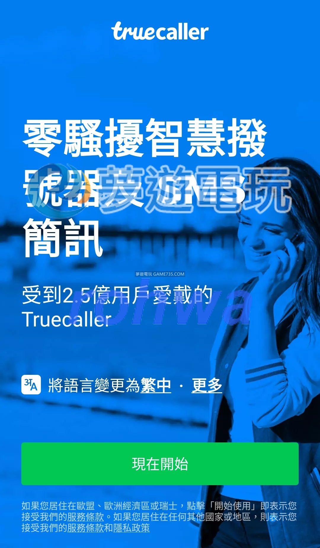 Truecaller__1_.jpg