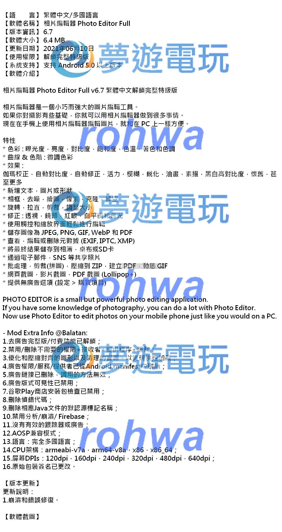 PhotoEditor_Full_6.7_.jpg
